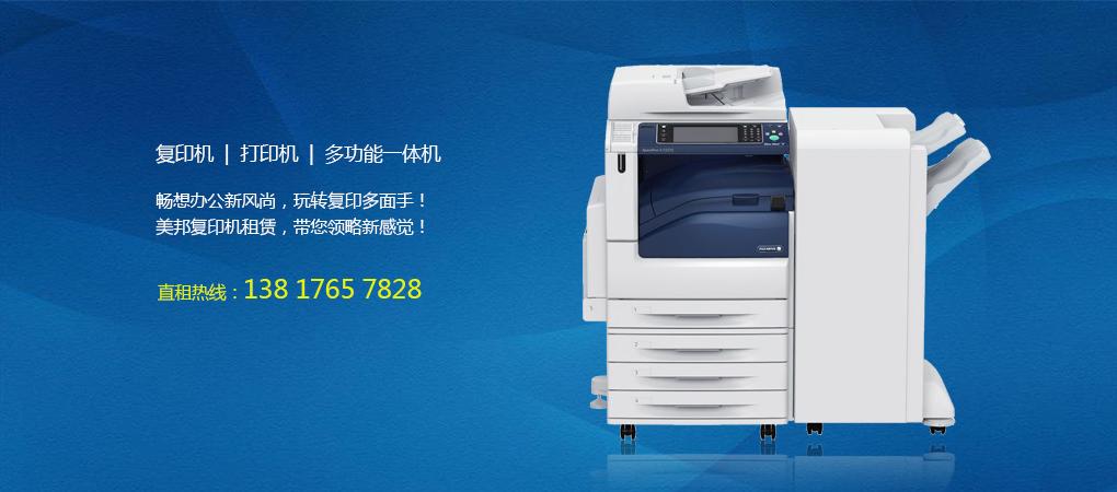 复印机打印机租赁