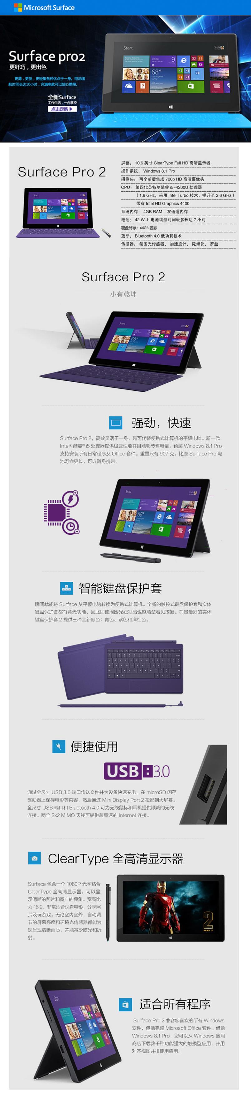 微软Surface Pro 2超级本笔记本电脑租赁 I5处理器/4G内存/64G固态
