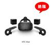 HTC Vive虚拟现实设备|VR租赁|VR眼镜设备租赁